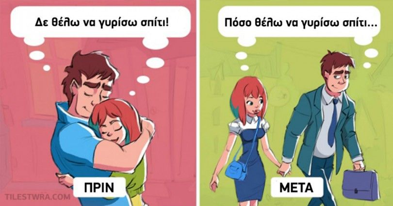 10 χιουμοριστικά σκιτσάκια δείχνουν την ζωή ενός ζευγαριού, πριν και μετά τη συγκατοίκηση Crazynews.gr