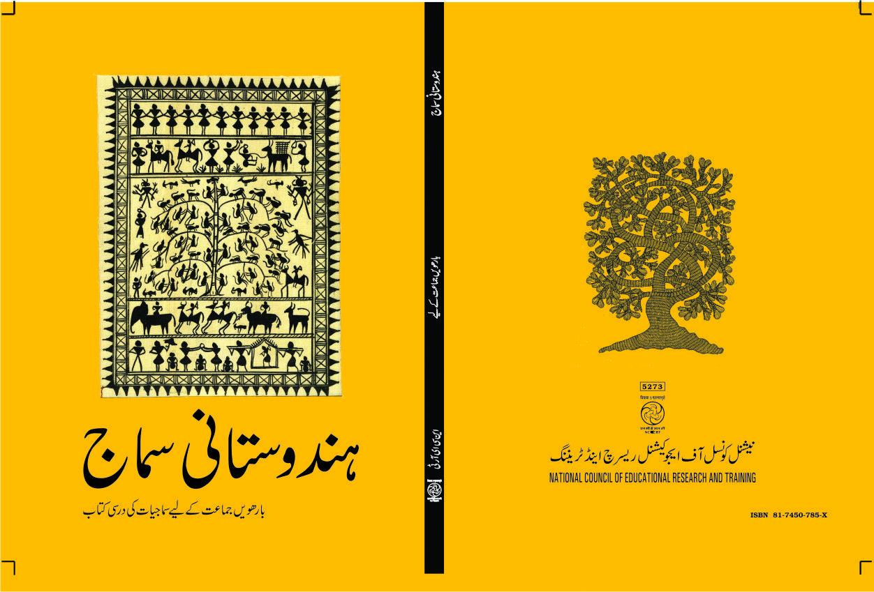 Park Art My WordPress Blog_B Ed Books In Urdu