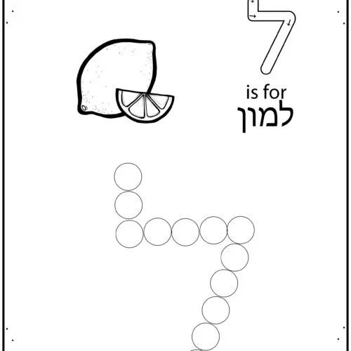 Hebrew Alef Bet Dab A Dot Dauber Paint Madebyteacher In 2020 Alphabet Practice Worksheet Letter Recognition Abbreviate Md And Phd Dissertation