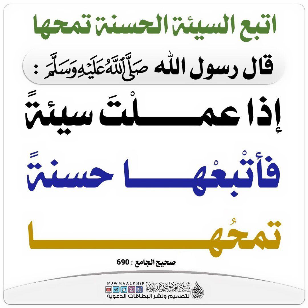 Pin By Ghadoox On أحاديث سيدنا محمد صلى الله عليه وسلم Islamic Phrases Salaah Prayers