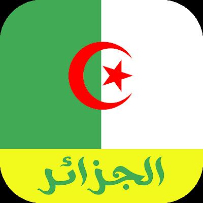 تصميم الجزائر للتحميل صورة علم الجزائر صورة العلم الجزائري Embroidery Designs Logos Embroidery