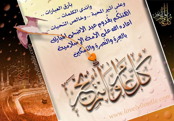 Pin By Mohamed Yahyaoui On Words To Live By Arabic Happy Eid Eid Greetings Uig