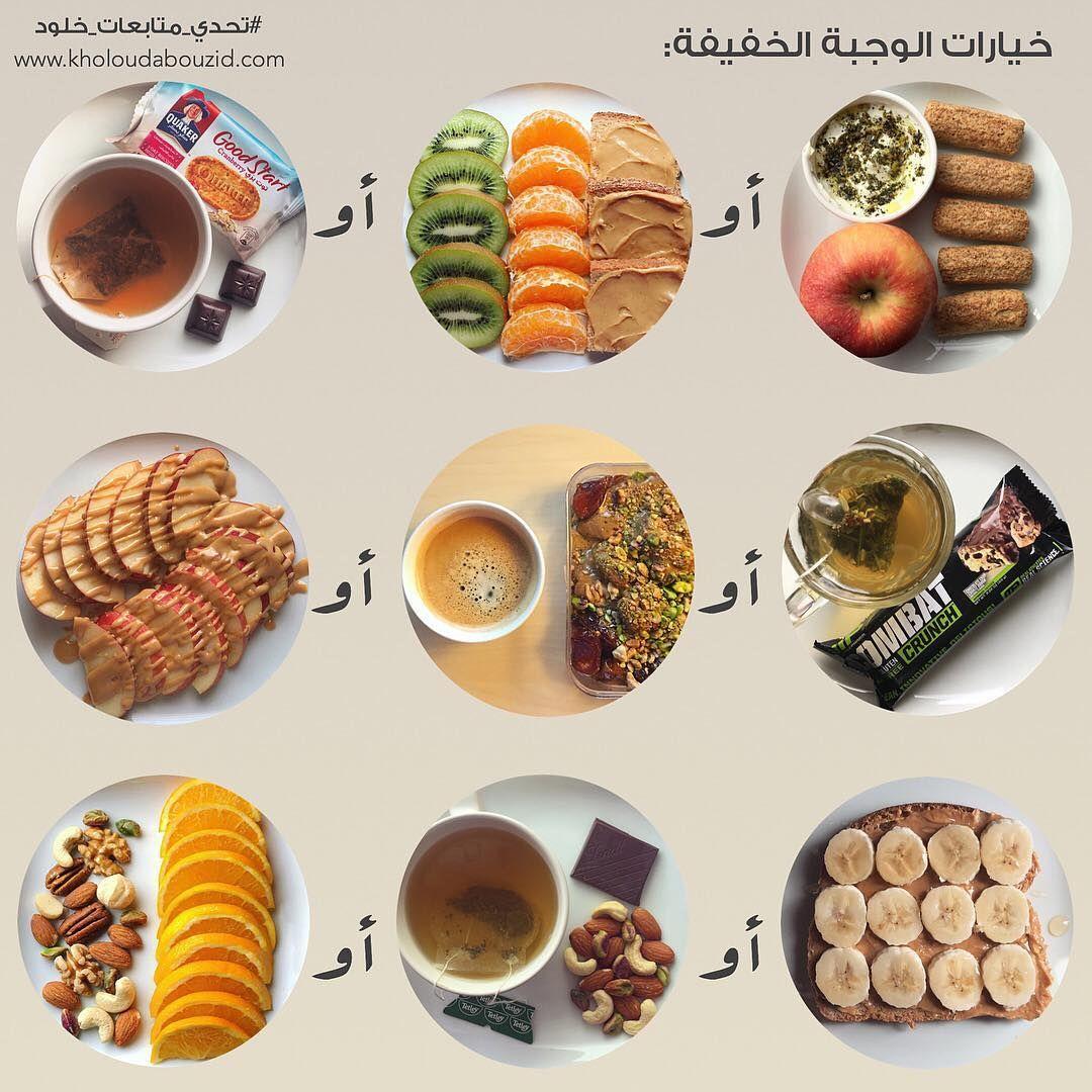 حياة صحية On Instagram خيارات الوجبة الخفيفة السناك التي تكون بين الوجبات الرئيسية Diet H Health Facts Food Healthy Food Guide Health Fitness Food