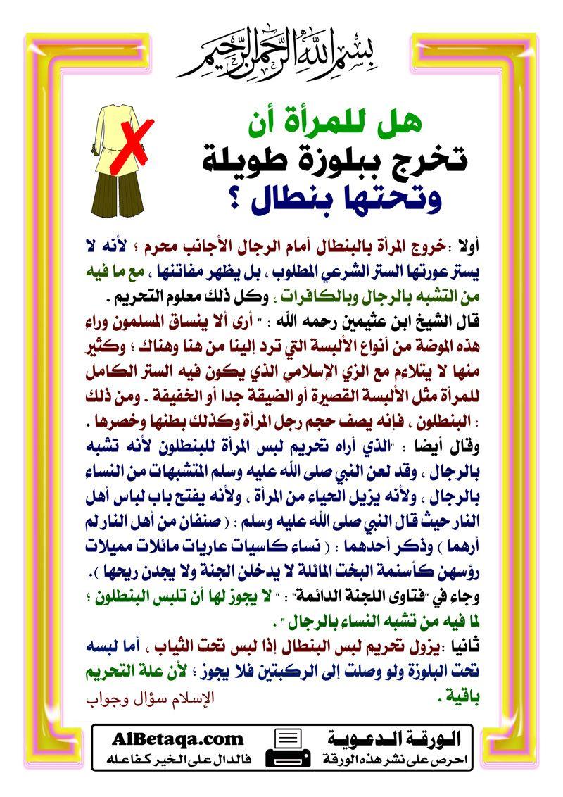 هل للمرأ أن تخرج ببلوزة طويلة وتحتها بنطال Islam Facts Islamic Teachings Islam Hadith