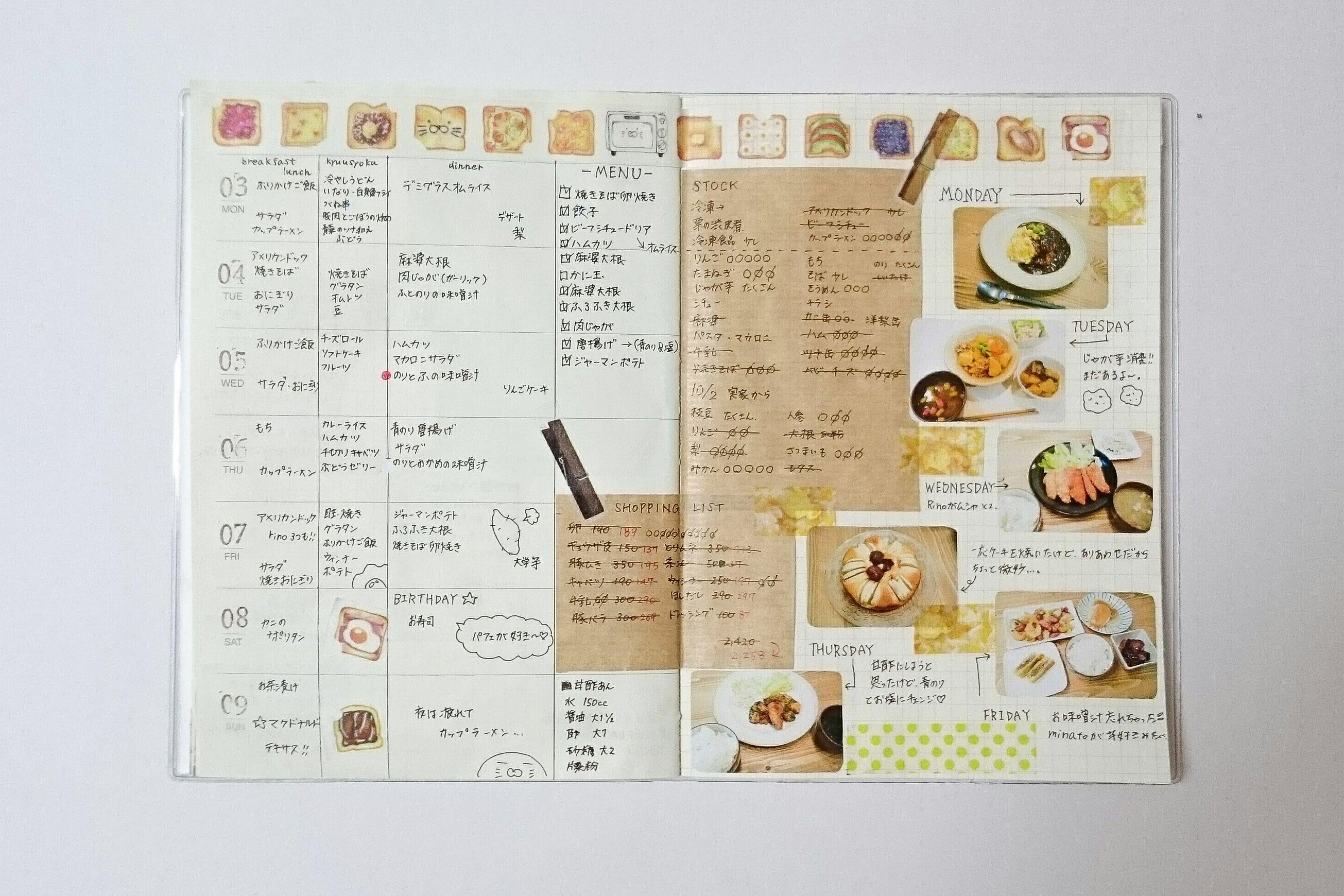 献立ノートの書き方④まとめと写真の印刷編