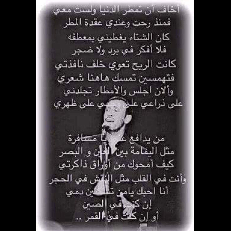 حبيبتي و المطر Book Cover Books Cover