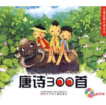 Pin On Chinese Children S Books Dvds