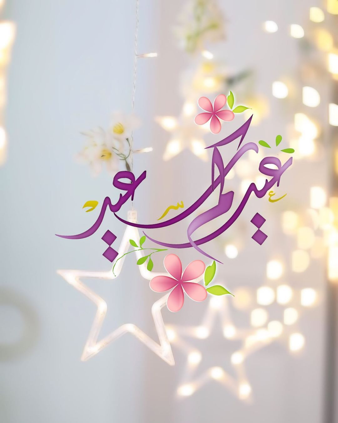 Image May Contain Plant And Flower Eid Greetings Eid Mubarik Eid Mubarek
