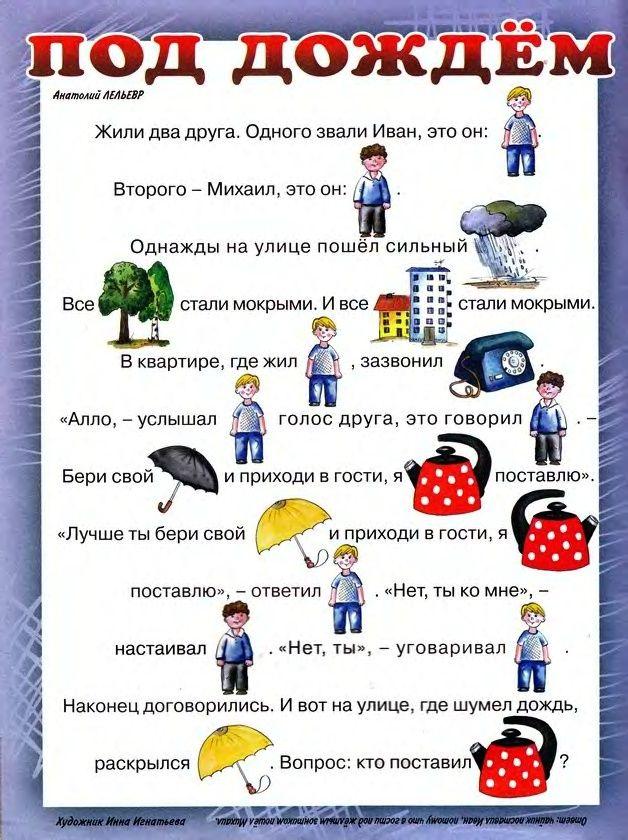 рассказы по картинкам для детей скачать