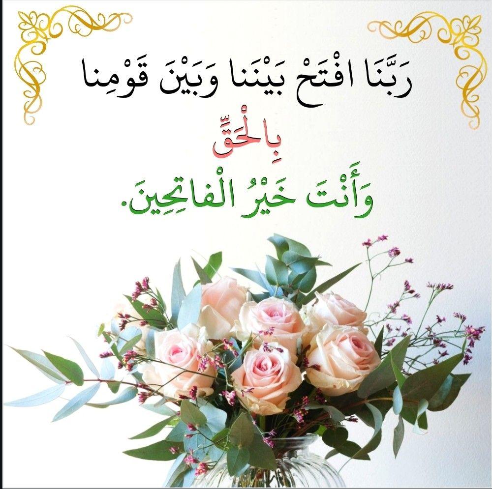 قرآن كريم آية ربنا افتح بيننا وبين قومنا بالحق Prayer For The Day Wall Wallpaper Quran Quotes
