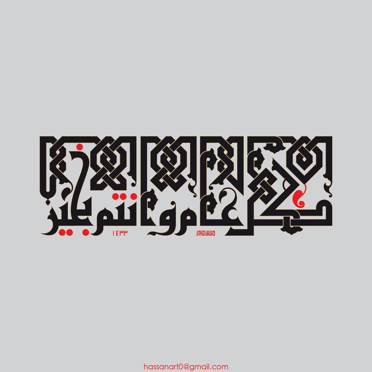 الخط العربي On Behance Eid Mubarak Greeting Cards Eid Crafts Eid Mubarak Greetings