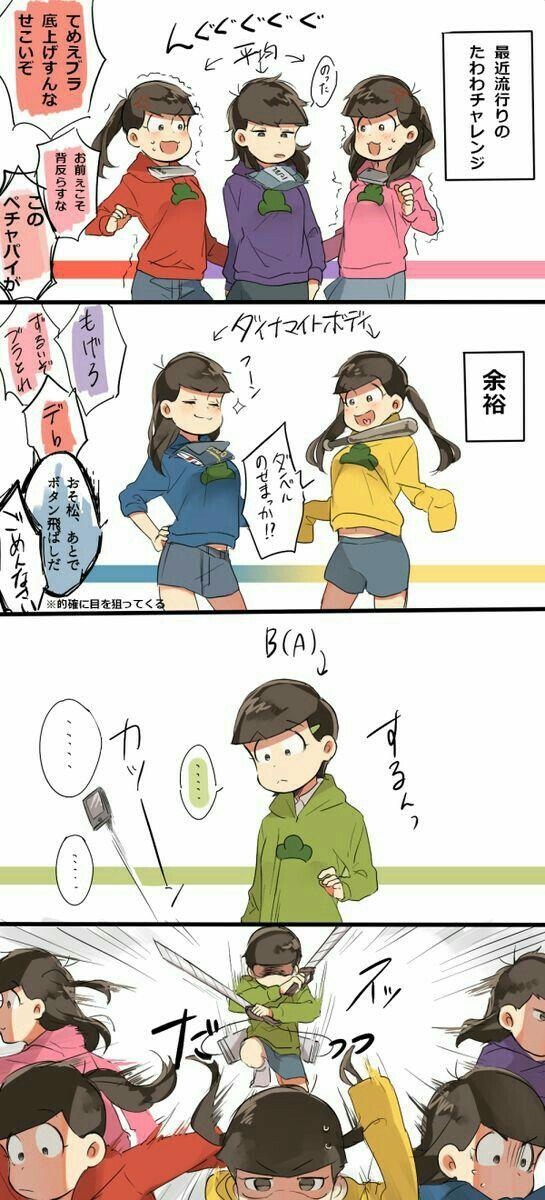女子松さん おしゃれまとめの人気アイデア pinterest tamagomaru0132 漫画 じょし松さん おそ松さん漫画