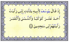 نتيجة بحث الصور عن يوسف عليه السلام نبي ام رسول Calligraphy Arabic Calligraphy