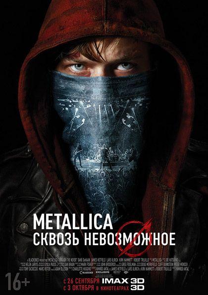 Скачать торрент или смотреть онлайн фильм metallica: сквозь.