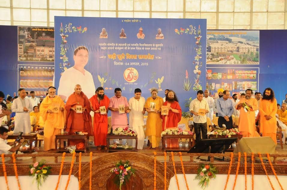 celebration of aacharya ji's birthday atPatanjali Yogpeeth