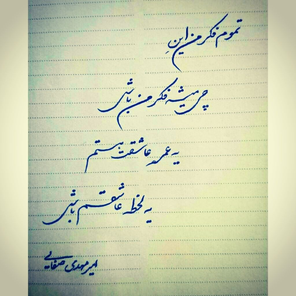 Pin By Nosrat Nehravesh On Persian Quotes Persian Quotes Quotes Arabic Calligraphy