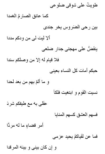 ملهمتي Love Quotes Words Arabic Words
