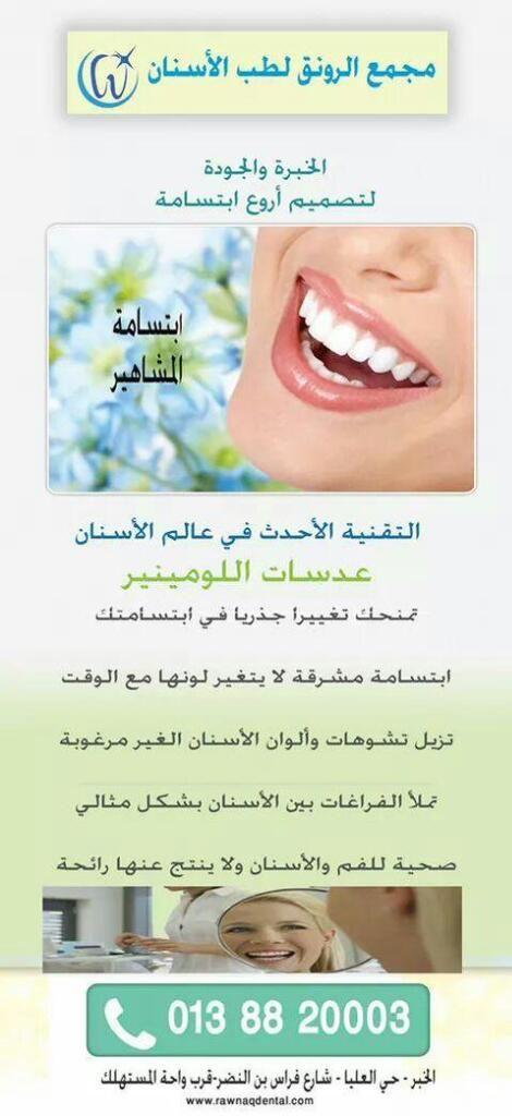 عيادات الرونق On Twitter Dental Shopping