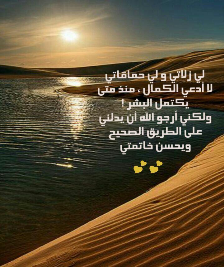 اللهم أحسن خاتمتي Places To Visit Islam Visiting