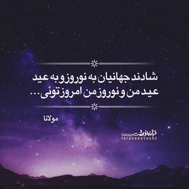 مولانا ⚫  اندر دل من مها دلافروز توئی یاران هستند لیک دلسوز توئی شادند جهانیان به نوروز و به عید عید من و نوروز من امروز توئی