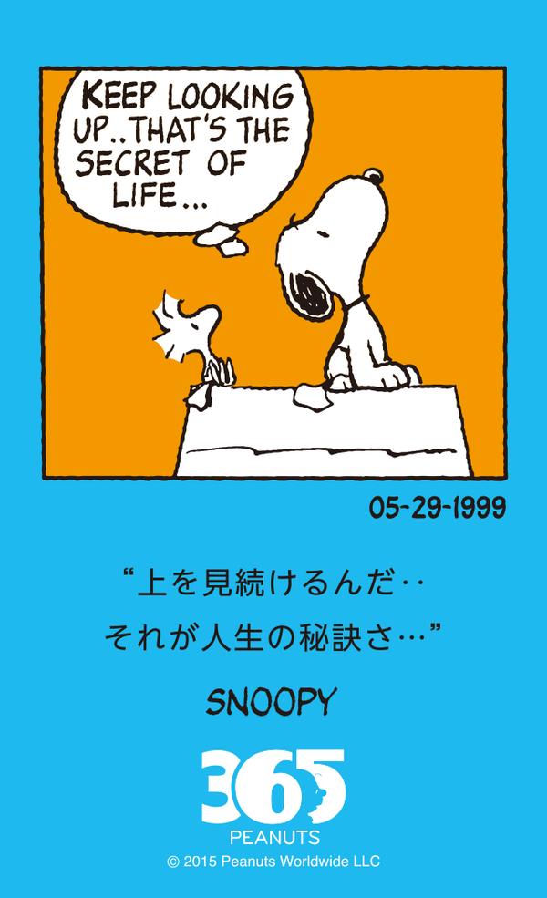 名言 スヌーピー