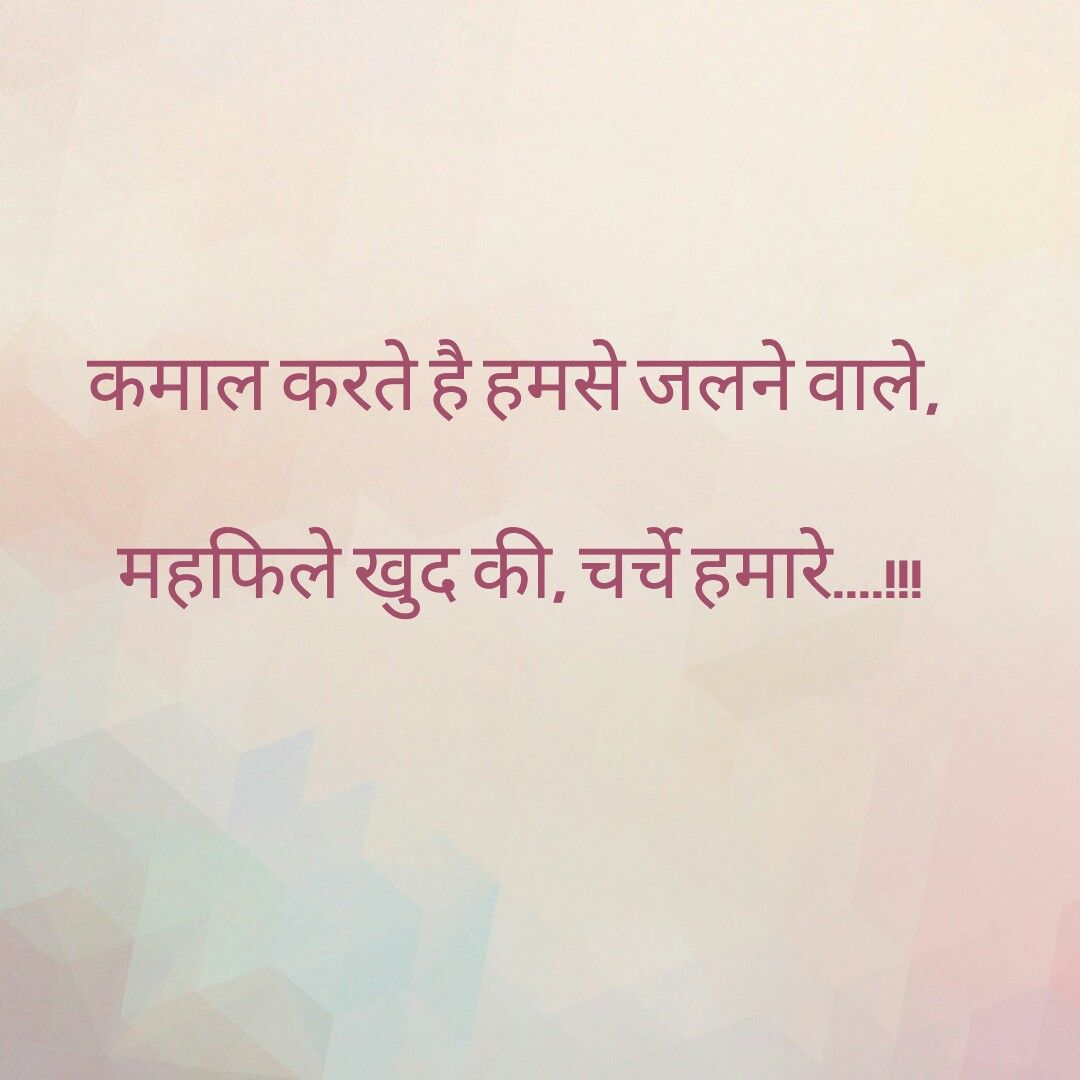 My Thoughts Hindi Quotes Pinterest Hindi Quotes Quotes And