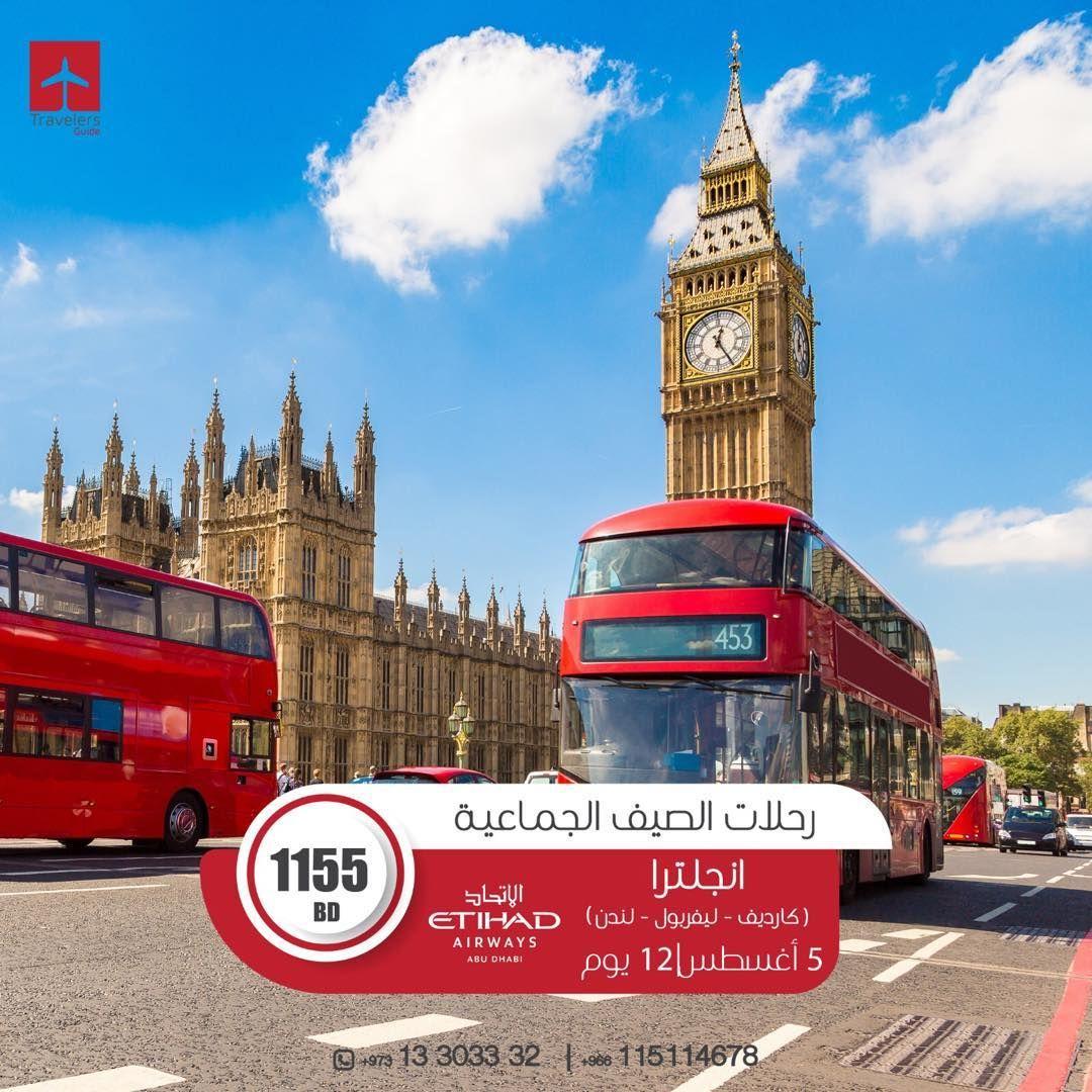 رحلات الصيف الجماعية أسم الرحلة أنجلترا الدول بريطانيا العظمى المدن كارديف ليڤربول رحلات الصيف الجماعية أسم الرحلة أنجلت Travel Big Ben Landmarks