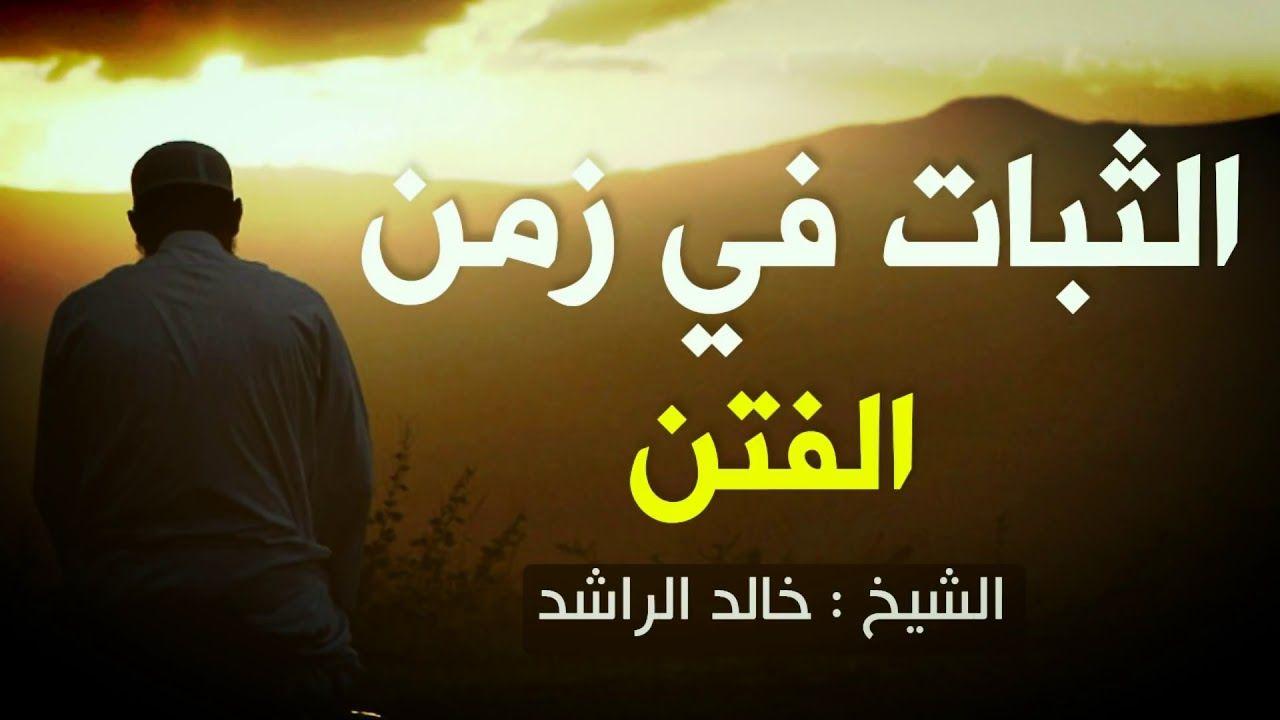الثبات في زمان الفتن من اقوى دروس الشيخ خالد الراشد Youtube Movie Posters World
