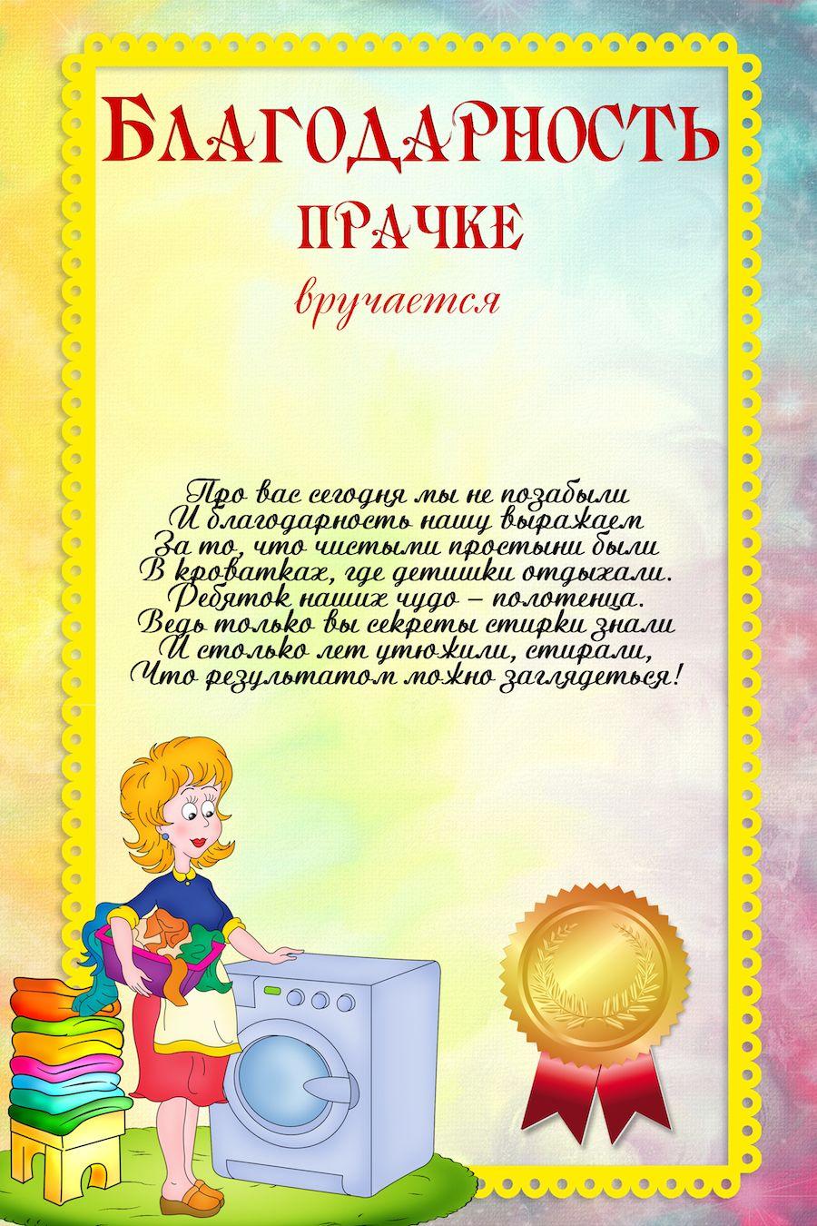 Детские благодарность шаблон скачать бесплатно