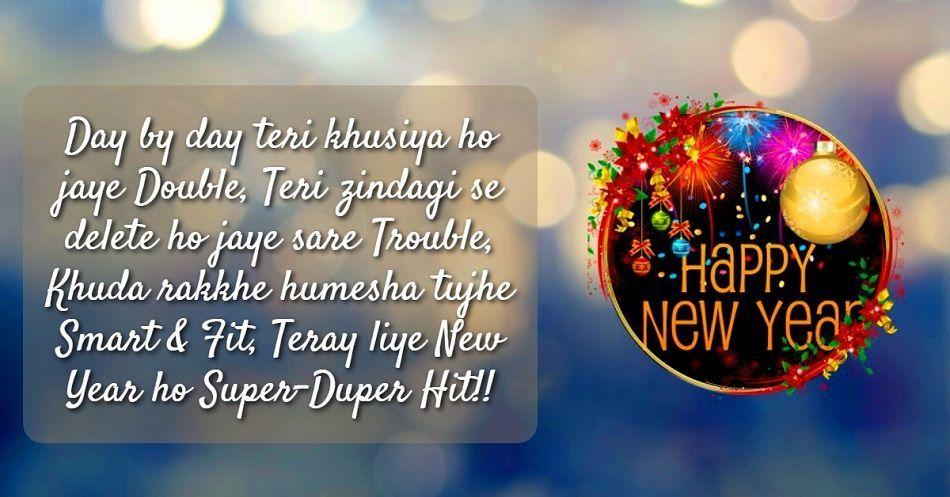 105+ हैप्पी न्यू ईयर शायरी 2020 Happy New Year 2020