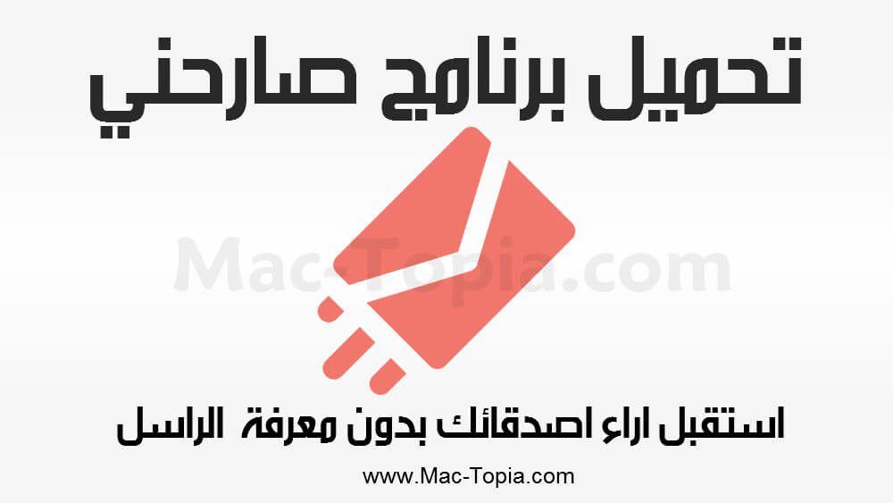 تنزيل برنامج صارحني Sarhne رسائل سرية دون معرفة المصدر للجوال مجانا ماك توبيا Mac