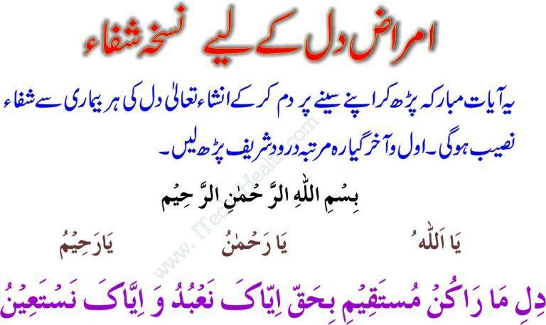 Dil Ka Rohani Elaj Heart Patient Islamic Messages Islamic Quotes