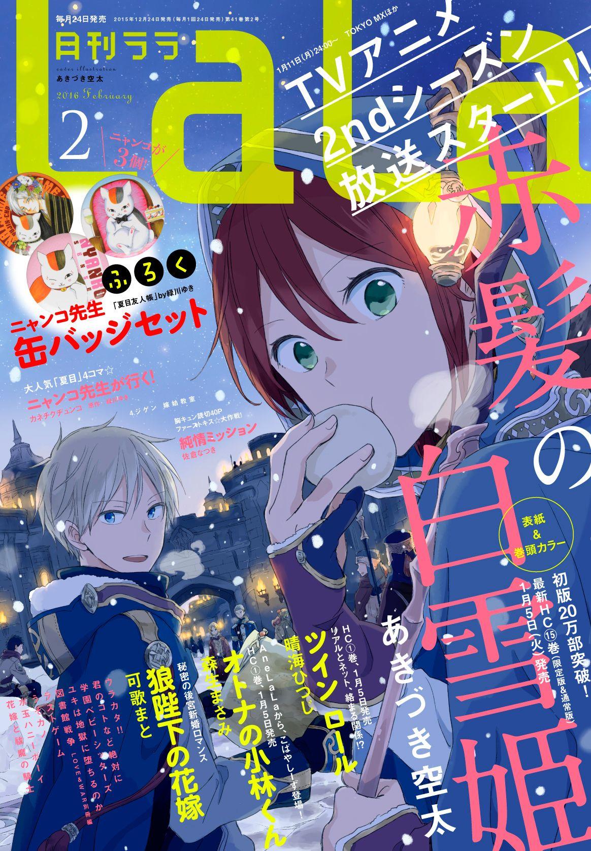 lala」2月号 表紙イラスト/あきづき空太 表紙デザイン/川谷康久