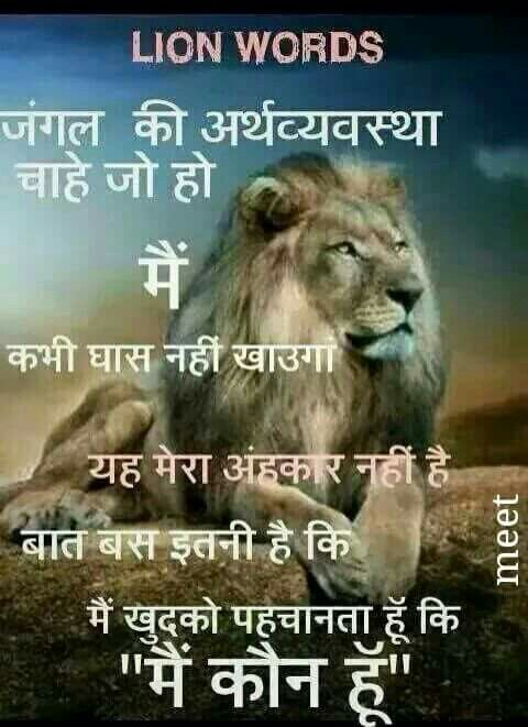 I know who am I | manoj | Marathi quotes, Hindi quotes on