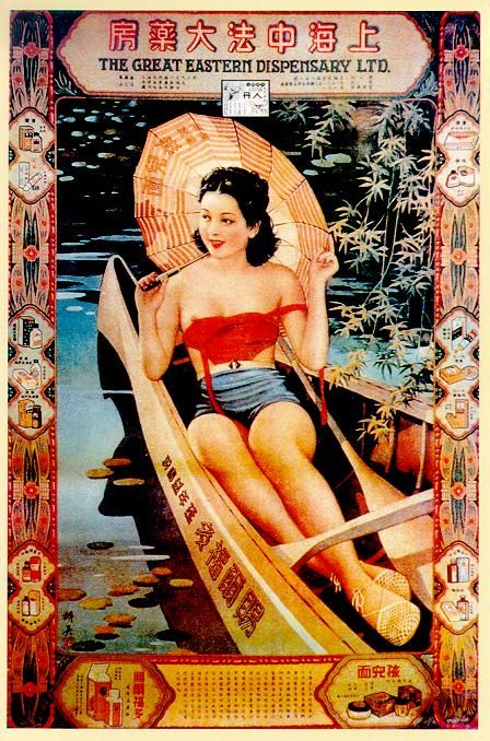 1930s Asian Porn - Vintage Chinese Pin-up Shanghai girl Shanghai advertising post in printing  pharmaceutical shop (almost like a porn pic ;