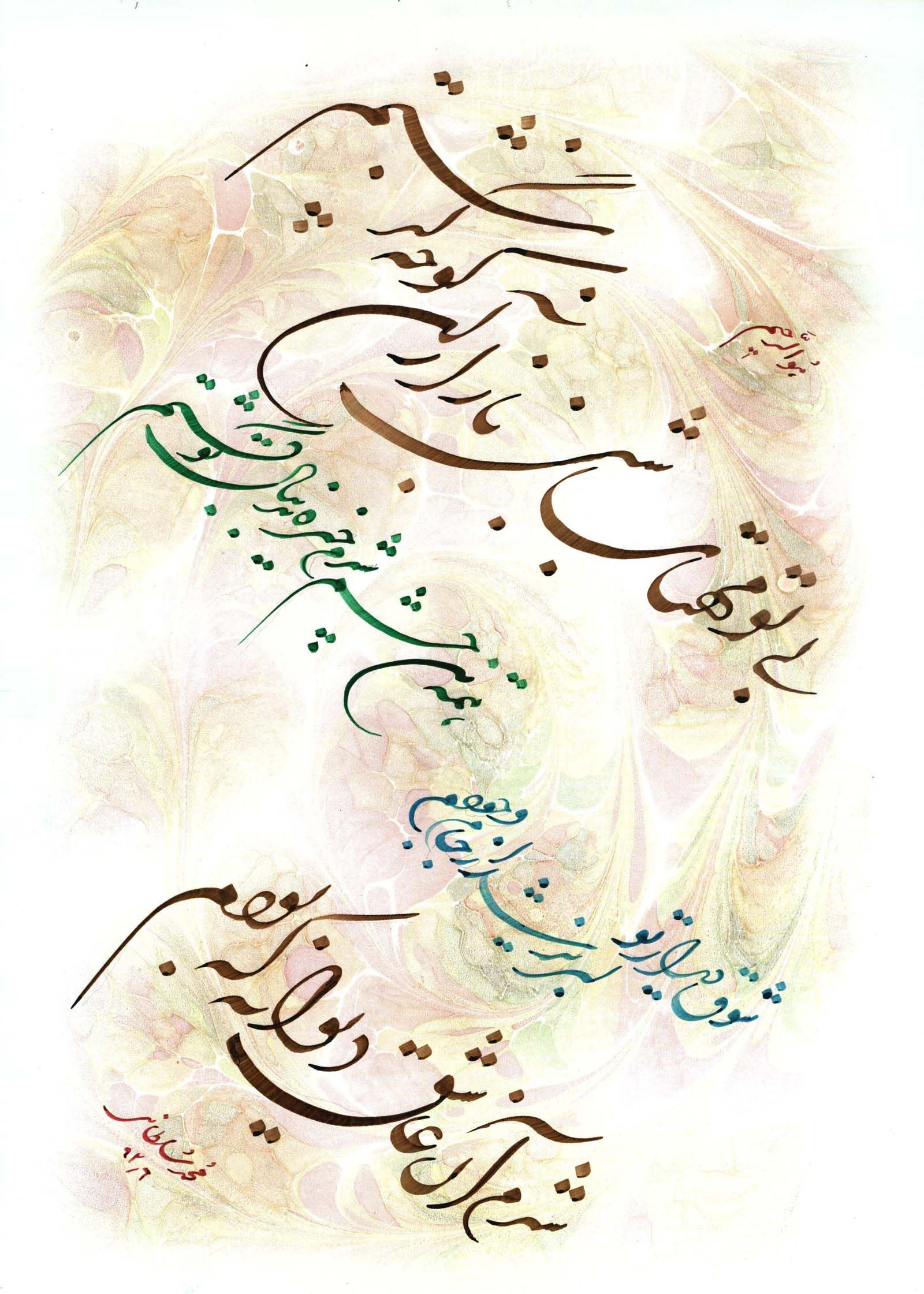 5 letter words with h as the third letter pin by soorena soleimani tab on calligraphy 20022