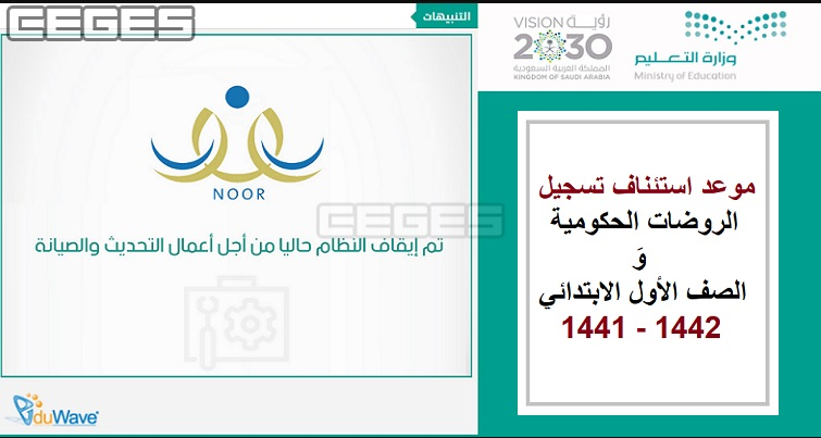 موعد تسجيل الروضة فى نظام نور 1441 In 2020 Personal Care Person Topics