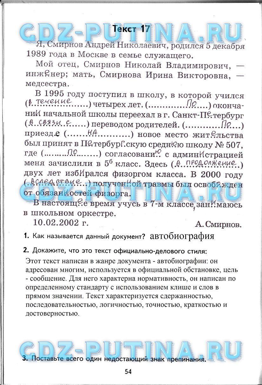 Домашние задания русский язык е в малыхина 6 класс