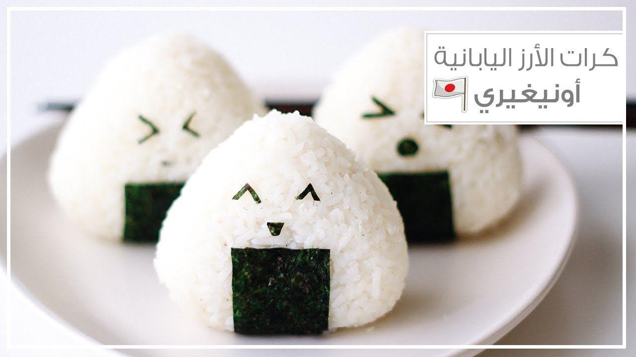 كرات الأرز اليابانية أونيغيري Onigiri Japanese Rice Balls Place Card Holders Japanese Card Holder