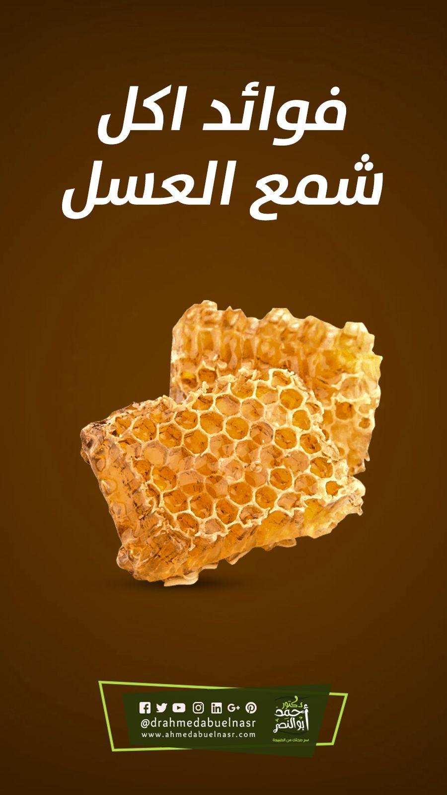 فوائد اكل شمع العسل Lockscreen