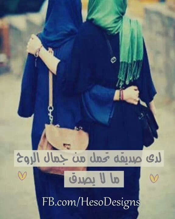 Pin By فلسطينية ولي الفخر On Friend S Love Friends In Love Crazy Friends Friends Forever