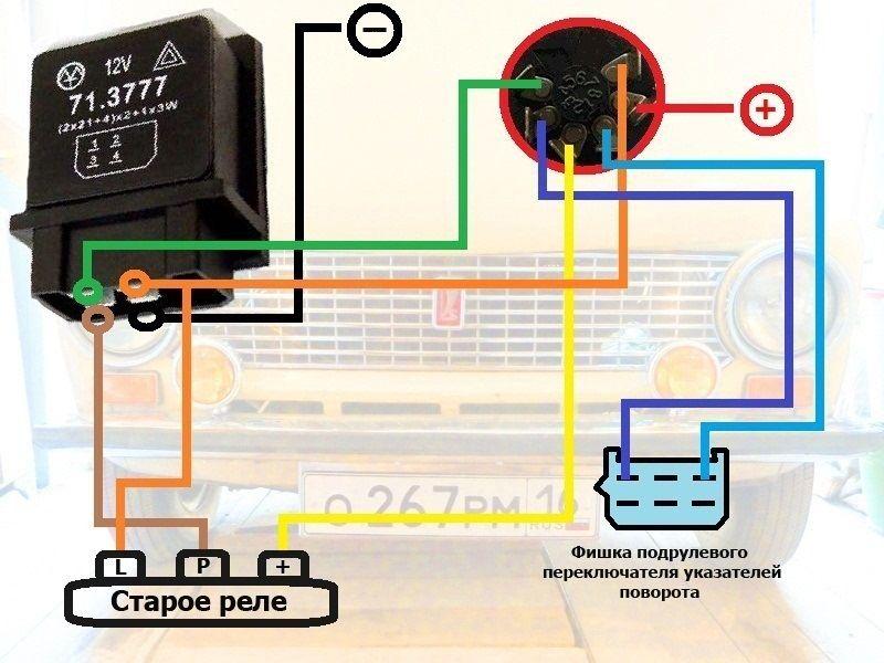 Схема подключения реле поворотов ваз 2107