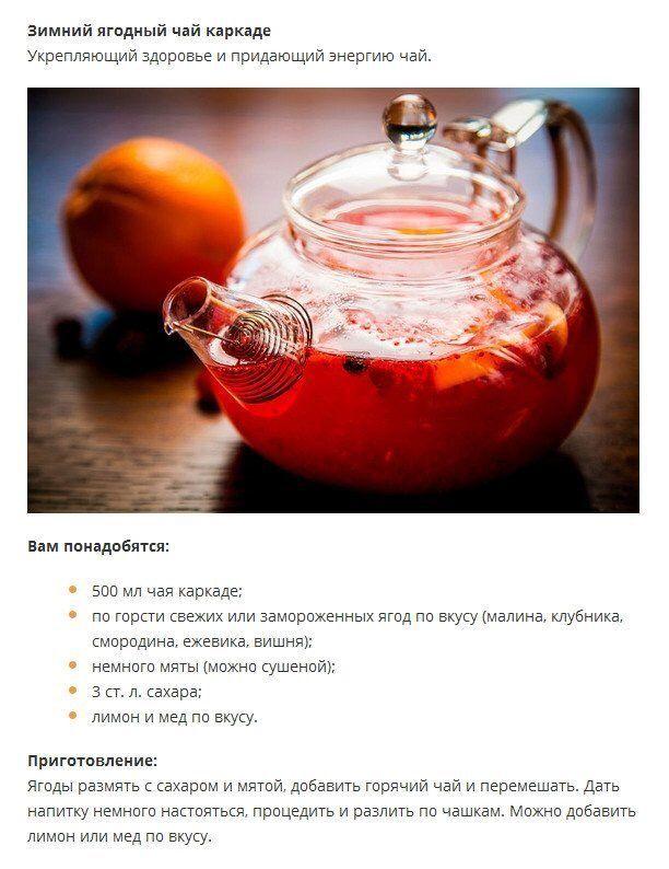 чай каркаде рецепты приготовления