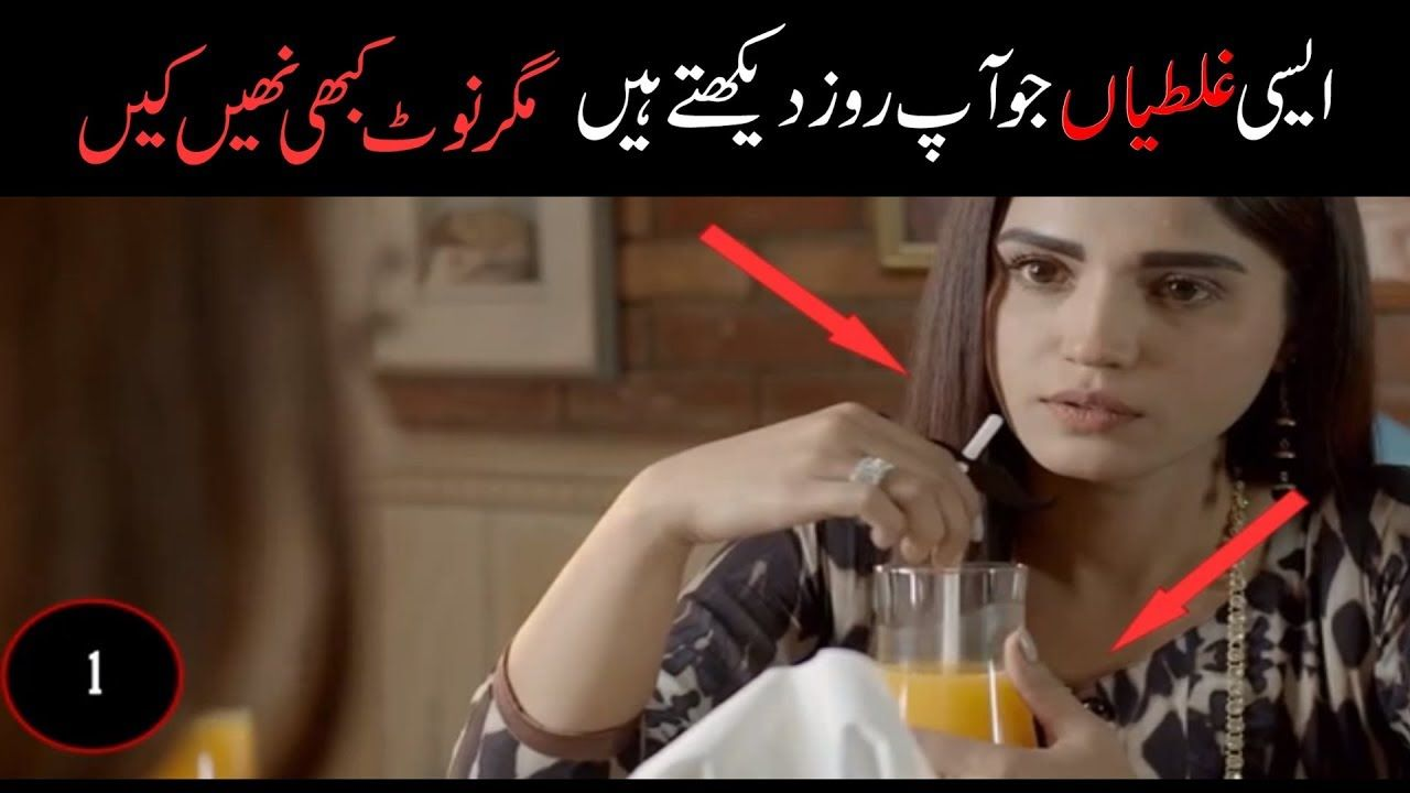 Aik Larki Aam Si Mohabbat Zindagi Hai Pakistani Drama Mistakes Wis Pakistani Dramas Drama Pakistani