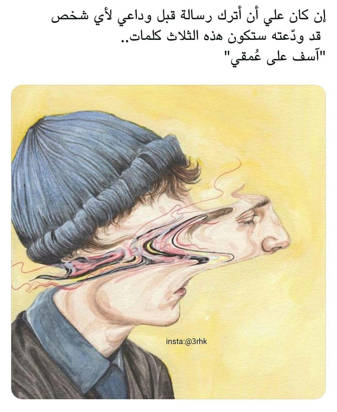 آسف جدا Arabic Funny Cool Words Arabic Quotes