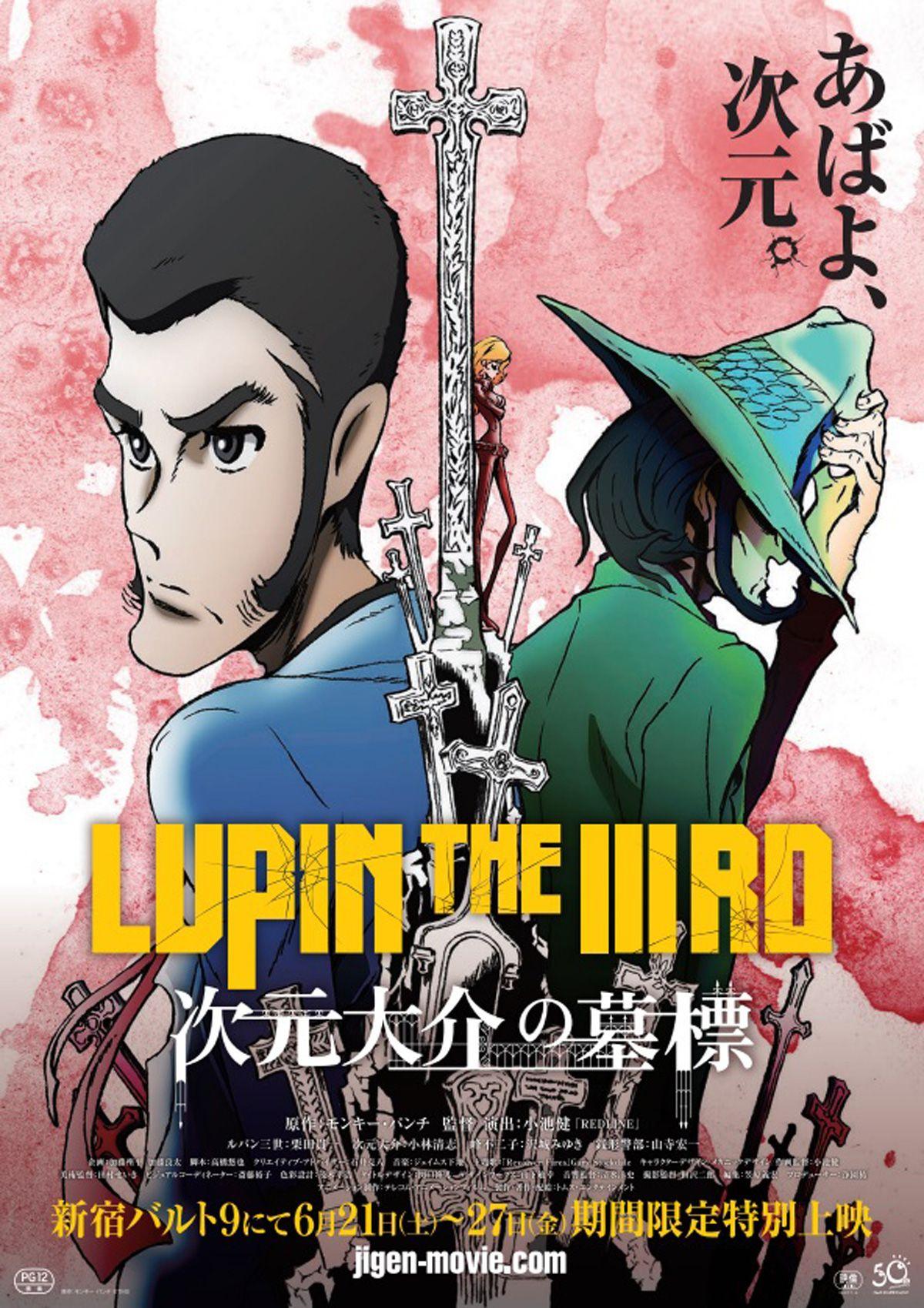Lupin The Iiird 次元大介の墓標 作品 Yahoo 映画 次元大介 Akira アキラ 映画