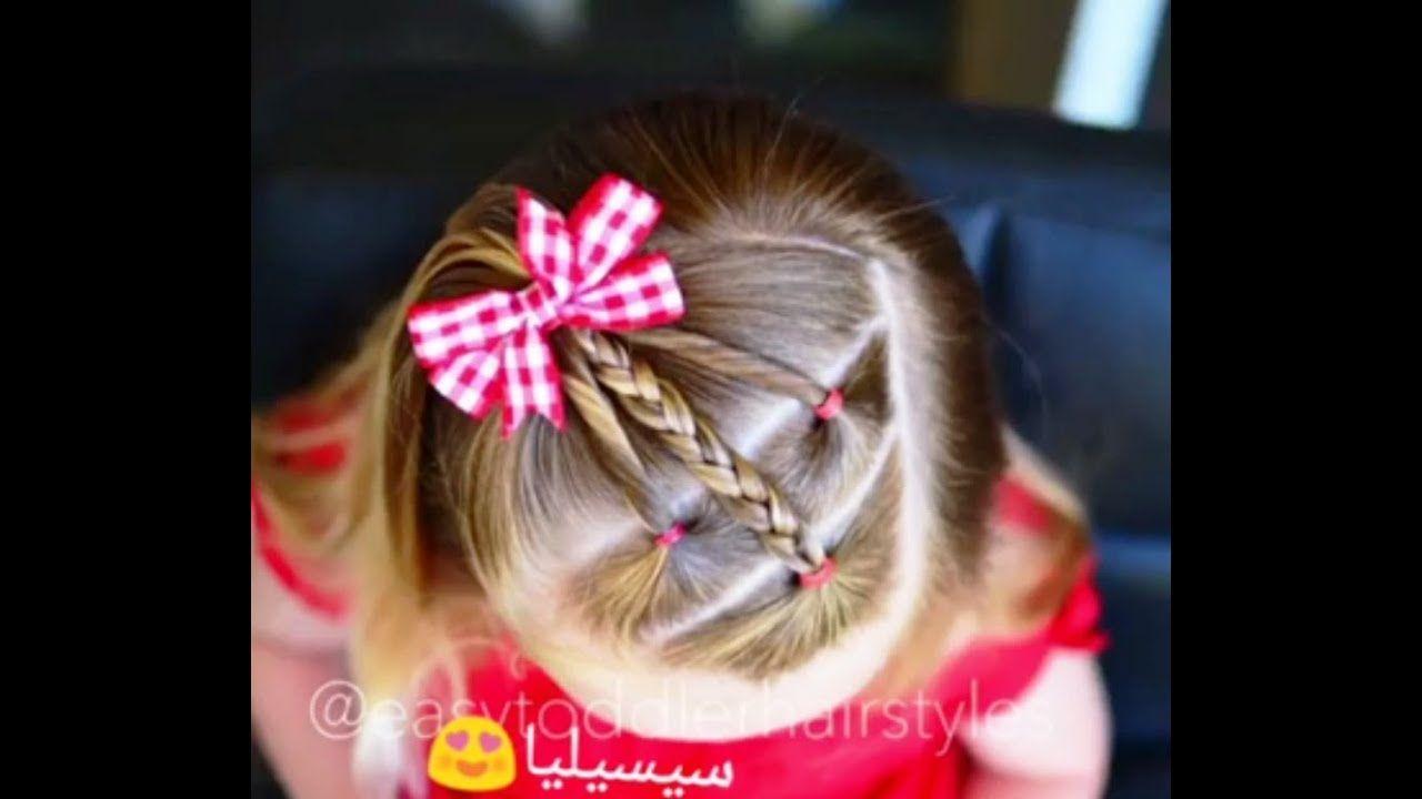 تسريحات شعر للاطفال سهله وبسيطة تسريحه شعر للمدارس Little Girl Hairstyles Hair Styles Girl Hairstyles