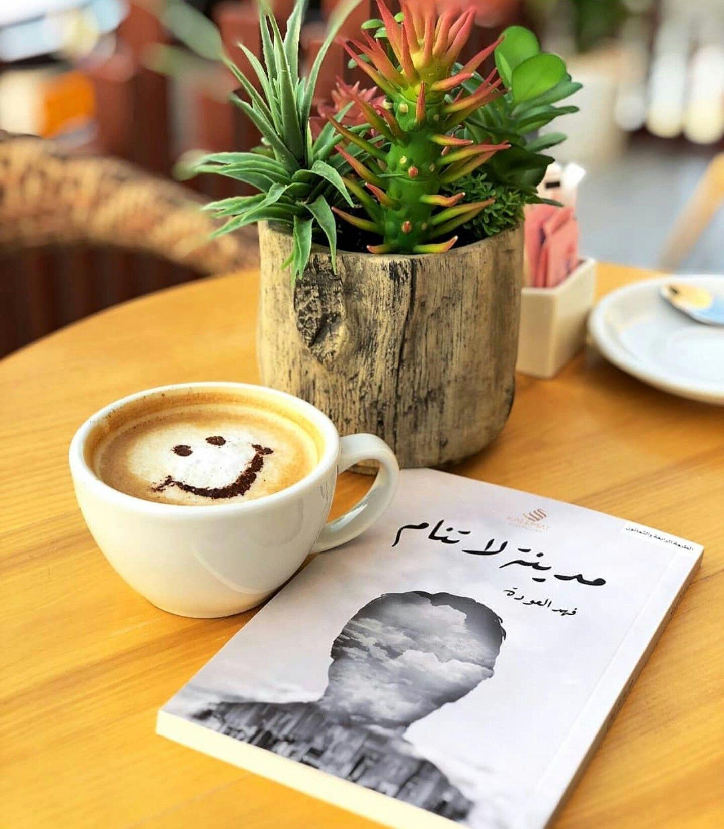 هم لا يأتون حتى ولو سمعوا بكاء الحروف وارتعاش الورق هم لو كانوا يريدون البقاء لم يرحلوا منذ البداية ما أقسى أولئك الذين يضعون Arabic Books My Books Book Lovers