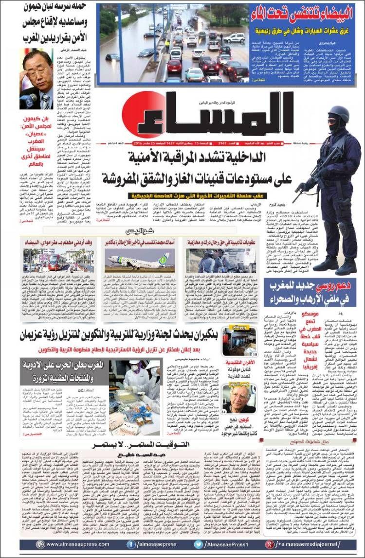 جريدة الشرق المغربية وجدة