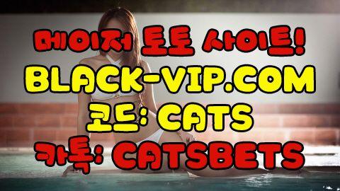 사설놀이터か BLACK-VIP.COM 코드 : CATS 사설노리터 사설놀이터か BLACK-VIP.COM 코드 : CATS 사설노리터 사설놀이터か BLACK-VIP.COM 코드 : CATS 사설노리터 사설놀이터か BLACK-VIP.COM 코드 : CATS 사설노리터 사설놀이터か BLACK-VIP.COM 코드 : CATS 사설노리터